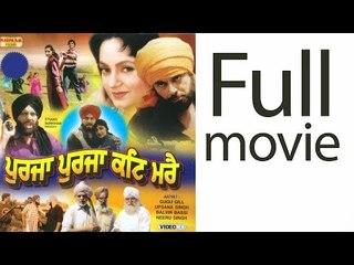 Purja Purja Kati Mare - Full Punjabi Movie