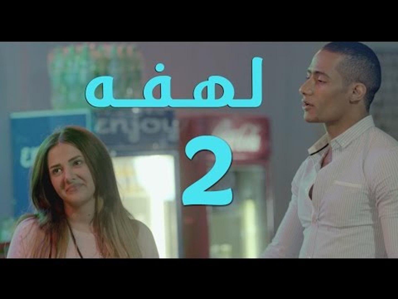 Lahfa Episode 2 Hd مسلسل لهفة الحلقه 2 محمد رمضان Video Dailymotion