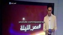 شاهد تريقة الجزيرة على عمرو اديب بعد هزيمة الزمالك من الاهلى فى السوبر: شعره راح