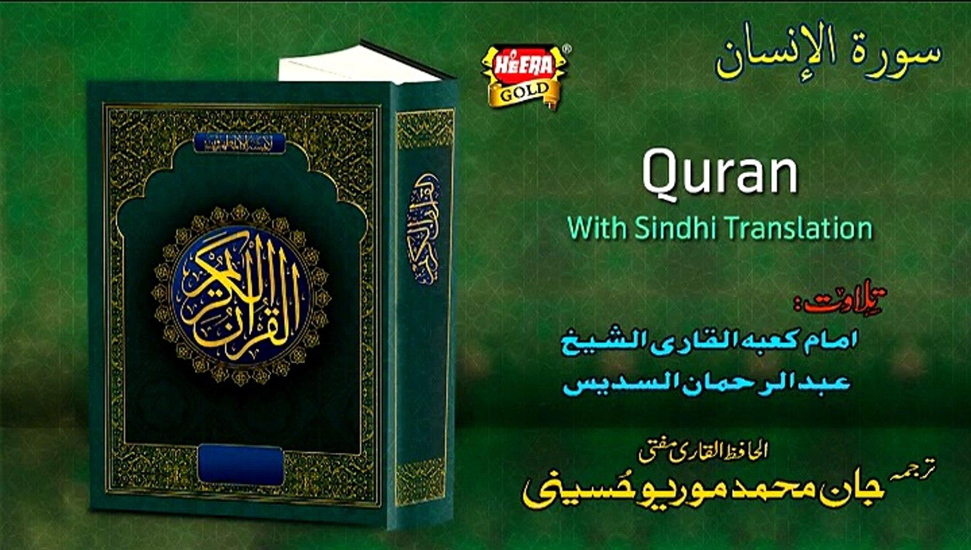 Al Rehman Al Sudais, Jan Muhammad Moriyo Hussaini - 76 Surah Dahar - Quran  With Sindhi Translation