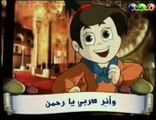 Anasheed EducativeCartoons com Educative Islamic Cartoon Song nasheed in Arabic for Muslim kids and