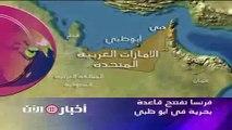 فرنسا تفتتح قاعدة بحرية في ابو ظبي
