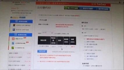 【淘寶教學】集運+代付