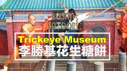 BIFF大街、Trickeye Museum、 勝基花生糖餅,Busan Satoori《走過浮華釜山•首爾》