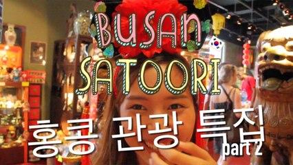 [한글자막] Busan Satoori 一秒變格格?! ep12 帶韓國朋友遊香港! 홍콩 관광 특집(part 2)