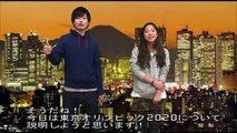 Welcome to Tokyo Olympics 2020! (東京オリンピック2020へようこそ