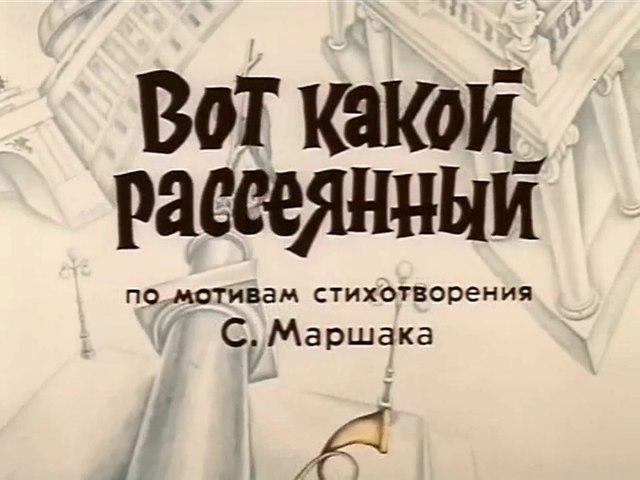 Вот какой рассеянный (1975)