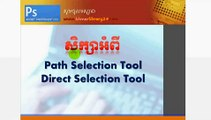 photoshop CS3 lesson 41 How to Path selection Tool Direct selection Tool