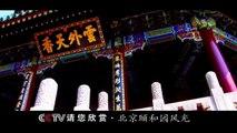 北京颐和园风光 Scenery of Beijing China Yiheyuan Summer Palace 720HD