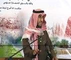 الشاعر عبدالله الموسى يلقي قصيدة لشاعر عبدالله بن صقية