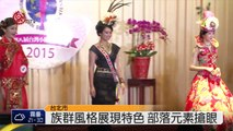 台灣小姐選拔 原籍佳麗秀改良服飾 2015-05-31 TITV 原視新聞