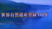 NHKスペシャル・知床・2015年