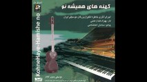 Armani Song - Timeless Persian Oldies (Ahange Armani - Kohnehaye Hamishe Now)