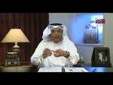 مع سعيد الحمد - اسقاط الجنسية عن شاتمي البحرين