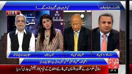 Judicial Commission Banty he PTI dar gae, woh kaisy -Rauf klasra ne bata dia