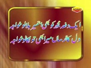 Khwaja Mujhe Ajmer Bulana    اجمیر شریف    Deedar-e-Khwaja    Full Hd Video 1080p