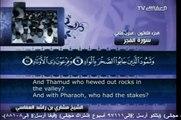 Surah  Al-Fajr 89  By Shaikh Mishary Rashid Al-Afasy