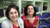 שנה טובה ממדרשת עין פרת - Shanah Tovah from Midreshet Ein Prat