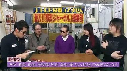 【FULL】 タモリ倶楽部 2015年4月17日 150417 J-POPは載ってません 潜入