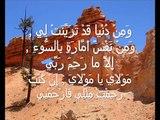 Dua al-Hazeen - دعاء الحزين