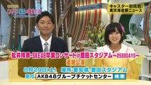 [Mizuno Airi] SKE48 Maru Natsu! 2015 SKE48 mezase! Mihama no Kanko Taishi ~Mihama Kaiyuusai Chokuzen SP #2