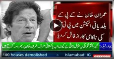 Bravo: This KPK Example Shows Why Pakistanis Trust Only Imran Khan Now