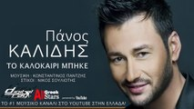 To Kalokairi Mpike ~ Panos Kalidis   Πάνος Καλίδης ~ Το Καλοκαίρι Μπήκε   Greek New Single 2015