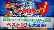 イナズマGO キャラクター人気投票!結果!! テレビ放送
