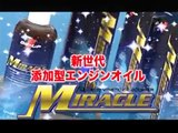 Japanese エンジンEngine オイルOil booster : BE-UP MIRACLE ミラクル