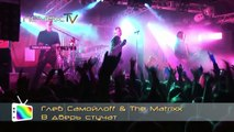 Video Глеб Самойлоff & The Matrixx - В дверь стучат