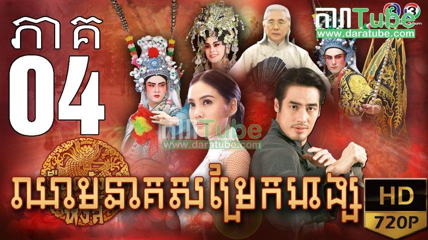 ឈាមនាគសម្រែកហង្ស EP.04 | Chheam Neak Samrek Hang - thai drama khmer dubbed - daratube | Godialy.com