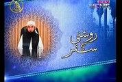 Roshni Ka Safar - 26th July 2014  - Maulana Tariq Jameel