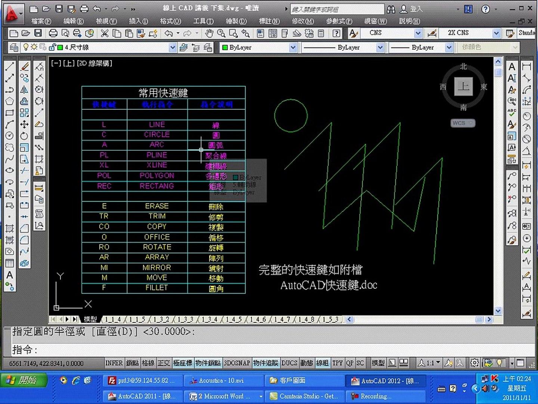 AutoCAD 2012 2D基礎入門之三:圓畫法(上)