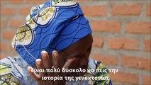 20 χρόνια από τη γενοκτονία στη Ρουάντα