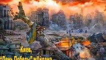 Украина КИЕВ 01.06.2015 УКРАИНСКИЙ АПОКАЛИПСИС-КИЕВ БУДЕТ ОСВОБОЖДЕН ОТ ФАШИСТОВ В 2015 КАК И В 1945