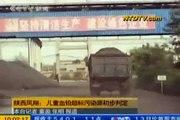 1.300 niños en Hunan envenenados con plomo