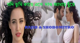 যদি তুমি কাছে এসে  দাও আমায় ছুঁয়ে Remix bangla music video,New bangla music video HD,Latest Bangla music video,