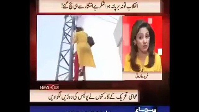 A Girl Gharida Farooqi What's Wrong Are You Doing