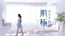 [CM] 上戸彩 Aya Ueto _ コーセー KOSE 肌極 酵素洗顔 - 毛穴まで洗いたい篇