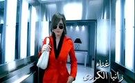 Rania Kurdi - Shayef Nafsak رانيا كردي شايف نفسك
