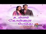 Ullam Kollai Poguthada 04-08-2015 Polimartv Serial | Watch Polimar Tv Ullam Kollai Poguthada Serial August 04, 2015