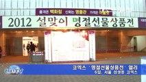 코엑스 '명절선물상품전' 열려