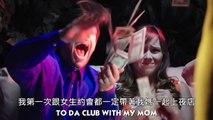 Smosh:你是阿呆我是阿瓜 (YOUR DUMB. IM DUMBER. (Music Video))【中文字幕】