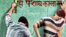Meeruthiya Gangsters (Motion Poster) Full HD | LATEST INDIAN HD VIDEO 2015