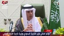 مؤتمر صحفي لوزير الخارجية السعودي ووزيرة خارجية الاتحاد الأوروبي