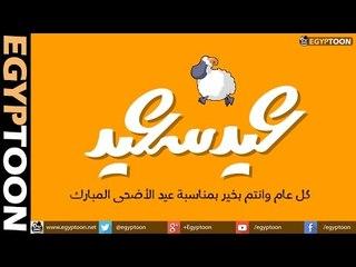 تهنئة عيد الأضحى المبارك، كل عام وأنتم بخير