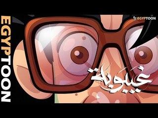 غيبوبة | حكاية ثورة | شاب يدخل في غيبوبة منذ ثورة يناير ويفيق الآن!