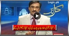 Larger Interest Of Nation Under Larger Literation Of Javed Ch