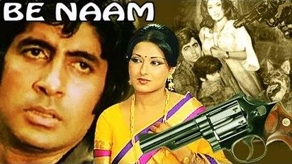 """Benaam"" | Full Hindi Movie | Amitabh Bachchan | Moushumi Chaterjee | 1974"