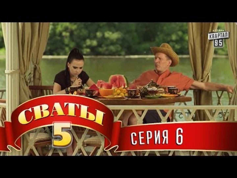 Сваты 5 (5-й сезон, 6-я серия)